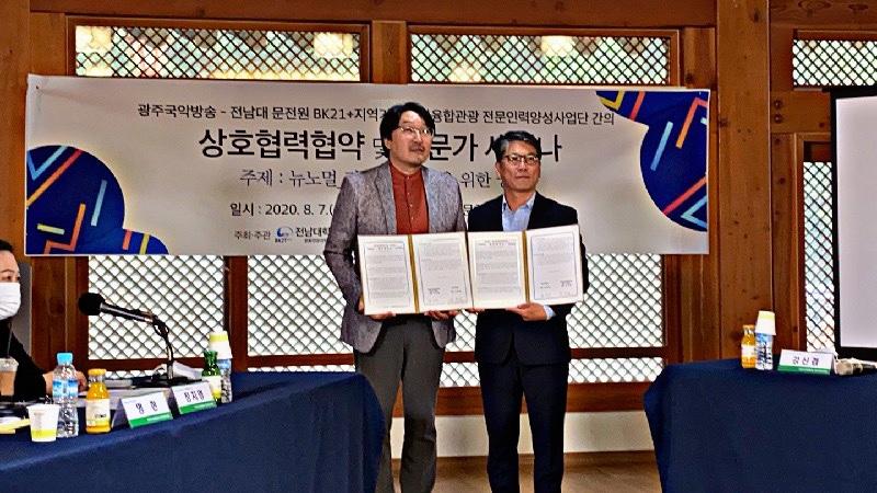 광주국악방송 MOU